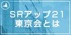 SRアップ21東京会とは